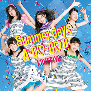 こけぴよ「Summer days A-GO-GO!」
