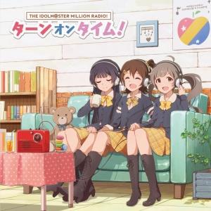 アイドルマスターミリオンラジオ!「ターンオンタイム!」