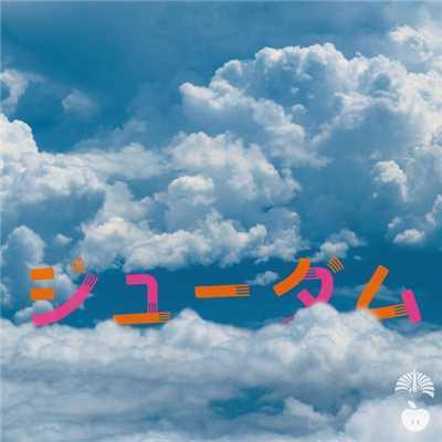 椎名林檎「ジユーダム」