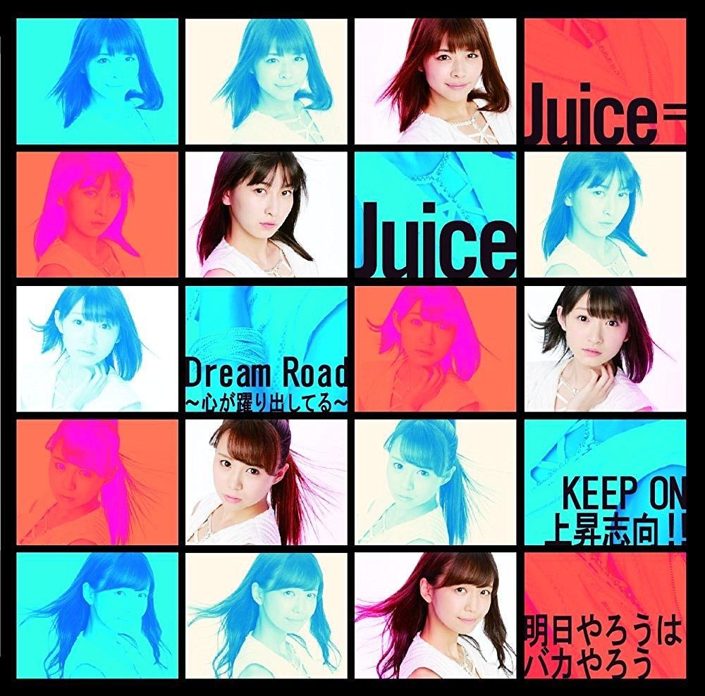 Juice=Juice「Dream Road~心が躍り出してる~/KEEP ON 上昇志向!!/明日やろうはバカやろう」