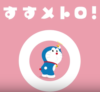 TVCM「東京メトロ すすメトロ!のびのびだ。」