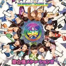 SUPER☆GiRLS「恋☆煌メケーション!!!」