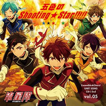 あんさんぶるスターズ!ユニットソングCD第2弾 vol.05「五色のShooting☆Star!!!!!」