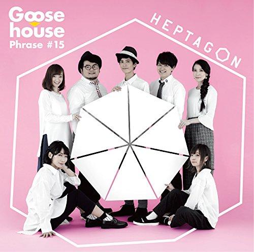 goose house「HEPTAGON」
