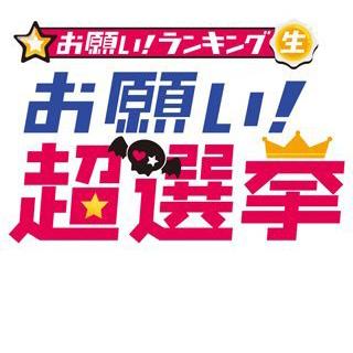 TV朝日系「お願い!超選挙」テーマソング