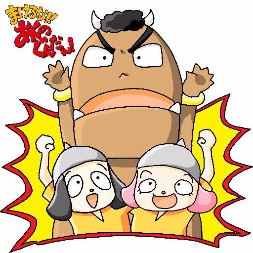 TVアニメ「まけるな!あくのぐんだん」