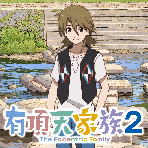 TVアニメ「有頂天家族2」
