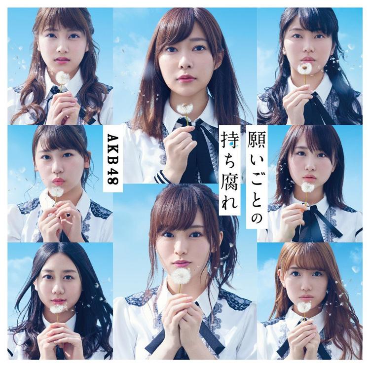 AKB48「願いごとの持ち腐れ」