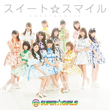 SUPER☆GiRLS「スイート☆スマイル」