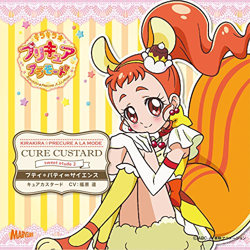 アニメ「キラキラ☆プリキュアアラモード 」sweet etude 2