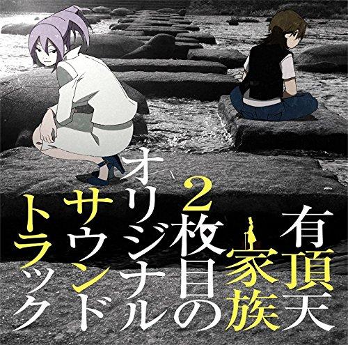 アニメ「有頂天家族2」有頂天家族2枚目のオリジナルサウンドトラック