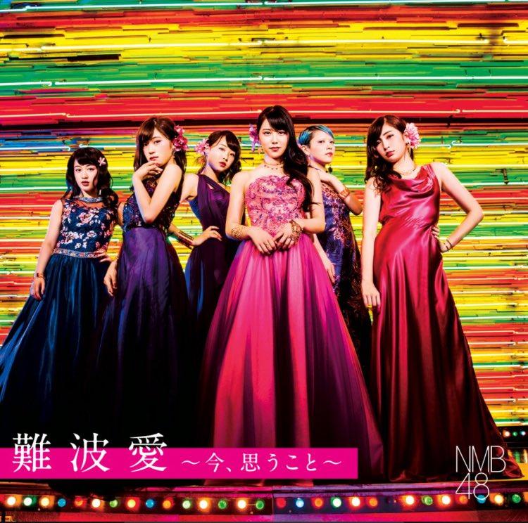NMB48「難波愛〜今、思うこと〜」