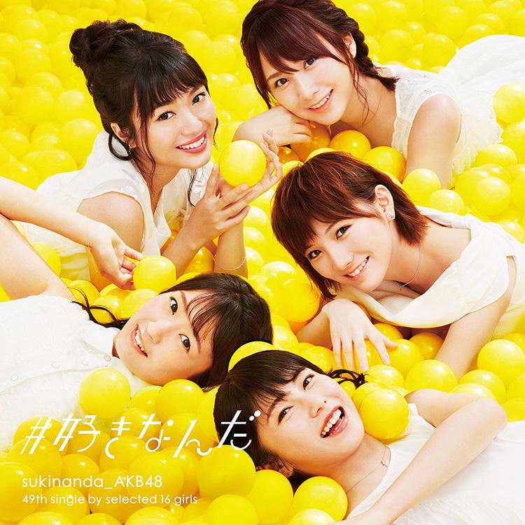 AKB48「好きなんだ」