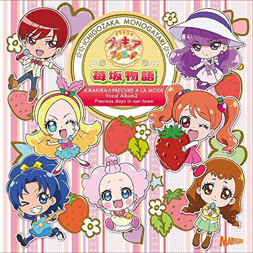 V.A「キラキラ☆プリキュアアラモードボーカルアルバム2 苺坂物語」