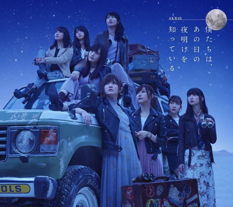 AKB48「僕たちは、あの日の夜明けを知っている」