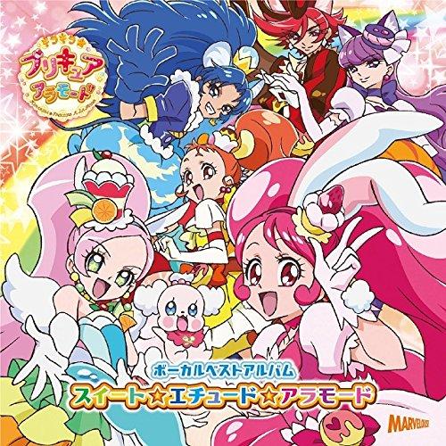 TVアニメ「キラキラ☆プリキュアアラモード」 ボーカルベストアルバム「スイート☆エチュード☆アラモード」