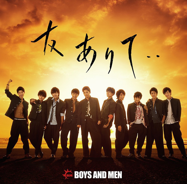 BOYS AND MEN「友ありて」