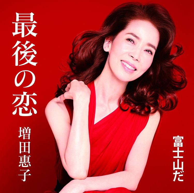 増田恵子「最後の恋」