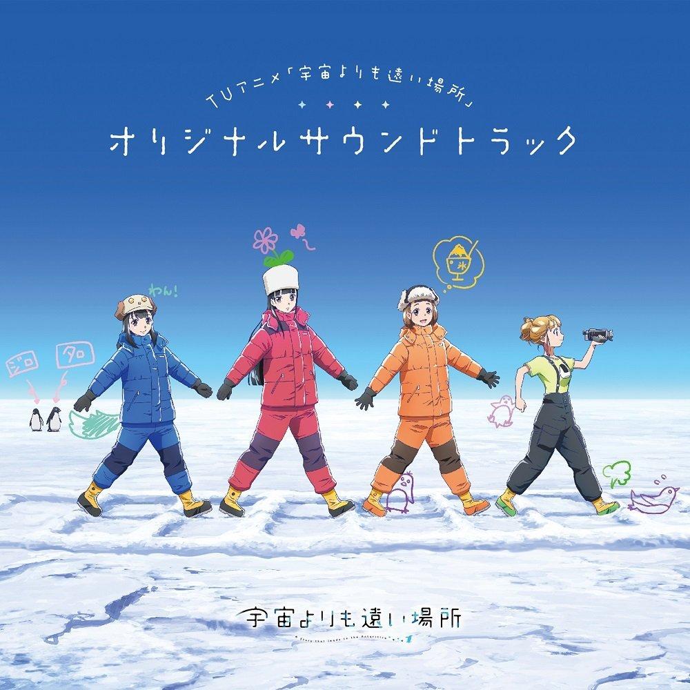 アニメ「宇宙よりも遠い場所」オリジナルサウンドトラック
