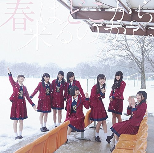 NGT48「春はどこから来るのか」