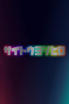 サイトウヨシヒロ