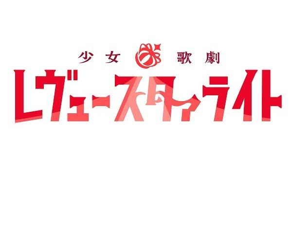 TVアニメ「少女☆歌劇 レヴュースタァライト」