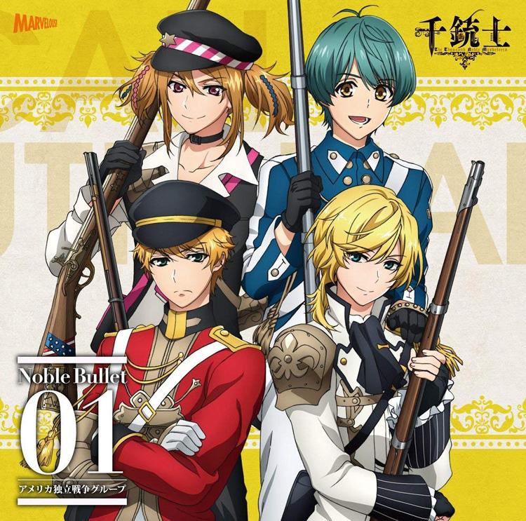 「千銃士」絶対高貴ソングシリーズ「Noble Bullet 01 アメリカ独立戦争グループ」