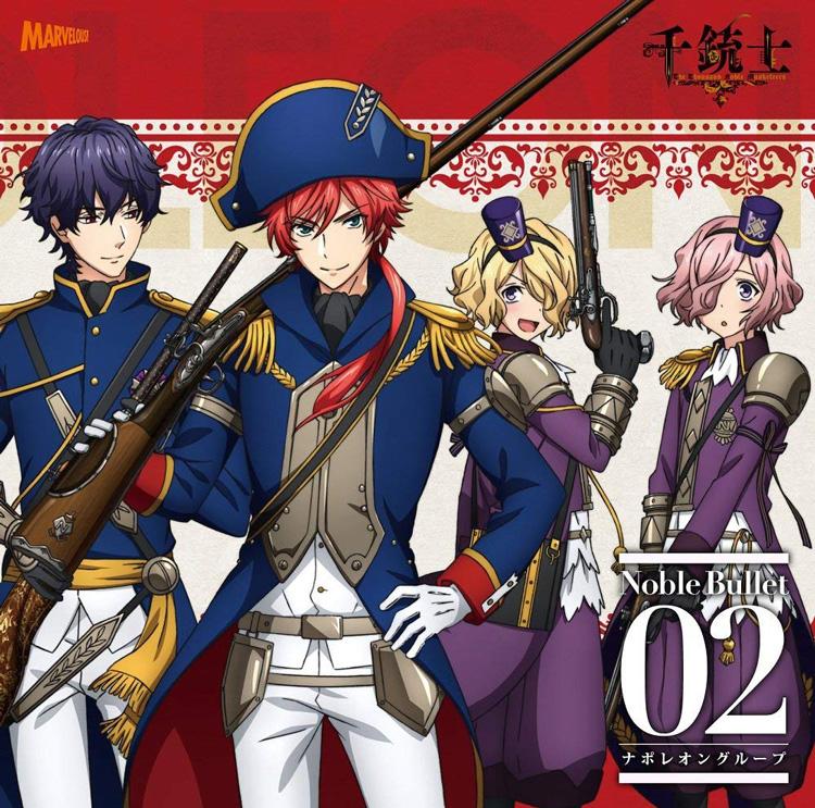 「千銃士」絶対高貴ソングシリーズ「Noble Bullet 02 ナポレオングループ」