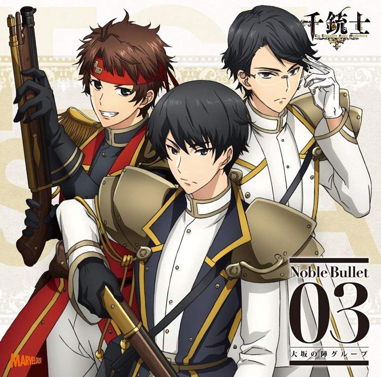 「千銃士」絶対高貴ソングシリーズ「Noble Bullet 03 大坂の陣グループ」