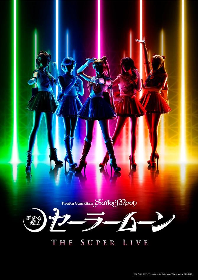 """2.5次元ミュージカル「""""Pretty Guardian Sailor Moon"""" The Super Live」"""
