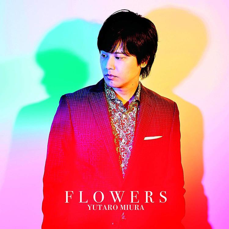 三浦祐太朗「FLOWERS」