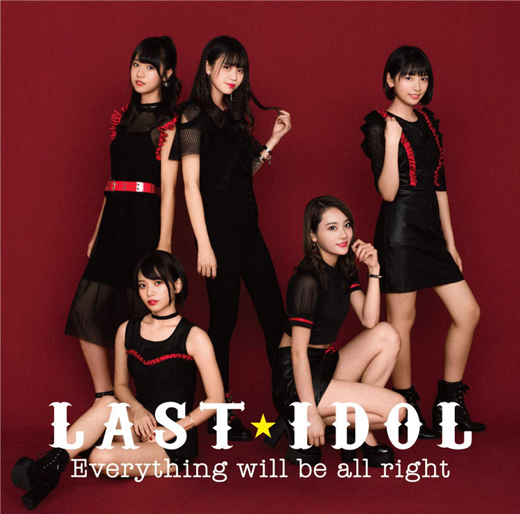 ラストアイドル「Everything will be all right」