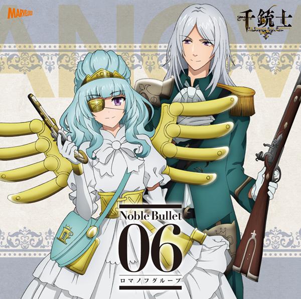「千銃士」 絶対高貴ソングシリーズ「Noble Bullet 06 ロマノフグループ」