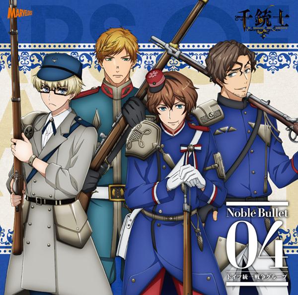 「千銃士」絶対高貴ソングシリーズ「Noble Bullet 04 ドイツ統一戦争グループ」