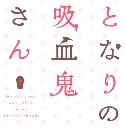 TVアニメ「となりの吸血鬼さん」 音楽 藤澤慶昌