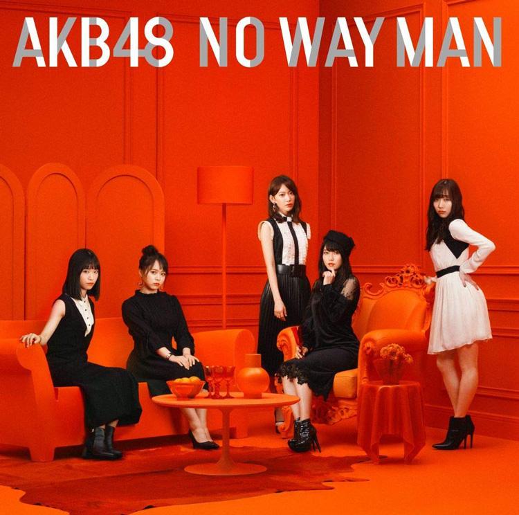 AKB48「NO WAY MAN」
