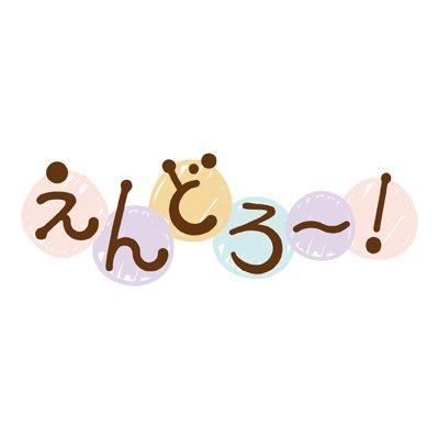 TVアニメ「えんどろ〜!」