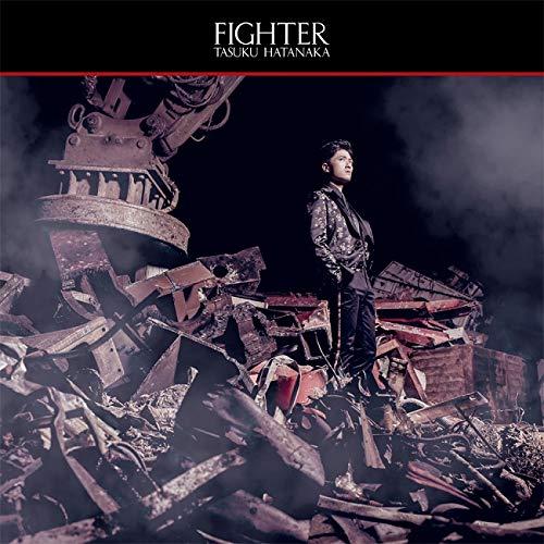 畠中祐「FIGHTER」
