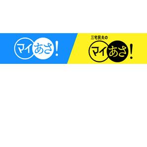 NHKラジオ「マイあさ!」「三宅民夫のマイあさ!」