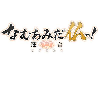TVアニメ「なむあみだ仏っ!-蓮台 UTENA-」