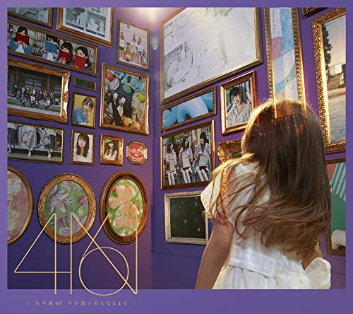 乃木坂46「今が思い出になるまで」