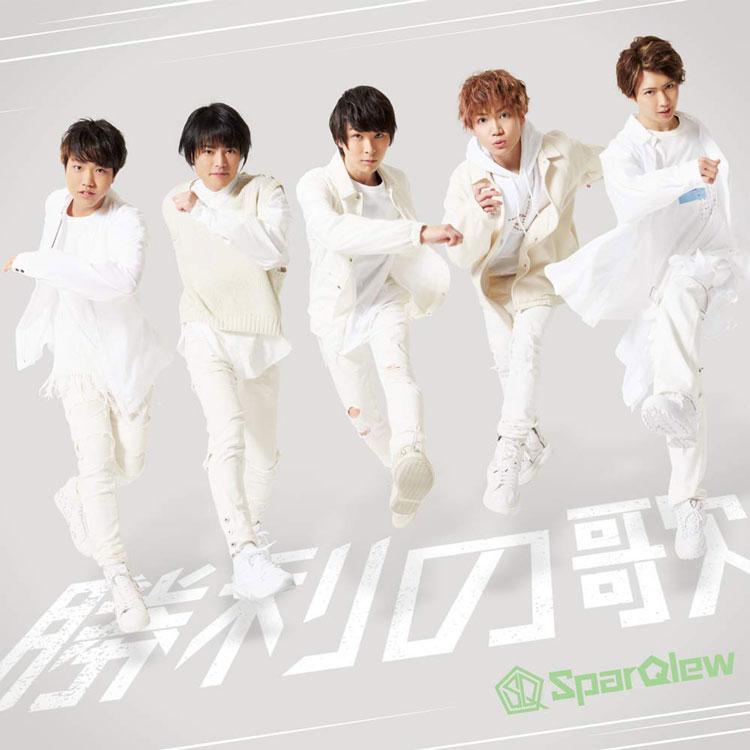 SparQlew「勝利の歌」