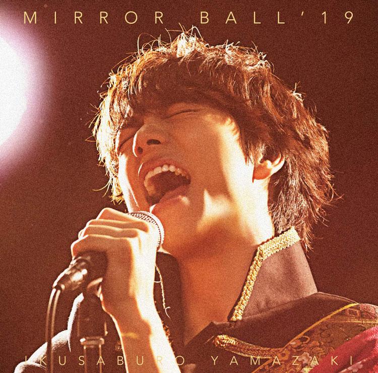 山崎育三郎「MIRRORBALL'19」