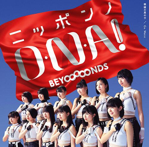 BEYOOOOONDS「眼鏡の男の子/ニッポンノD・N・A!/Go Waist」【通常盤B】