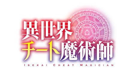 TVアニメ「異世界チート魔術師」