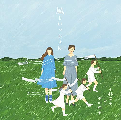 小林幸子&中川翔子「風といっしょに」