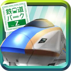 アプリ「鉄道パークZ」