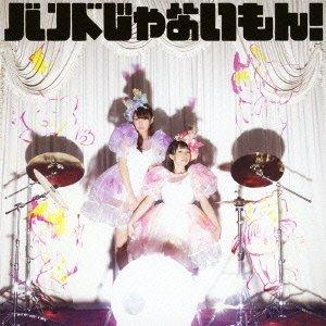 バンドじゃないんもん!「ショコラ・ラブ」初回限定特典DVD