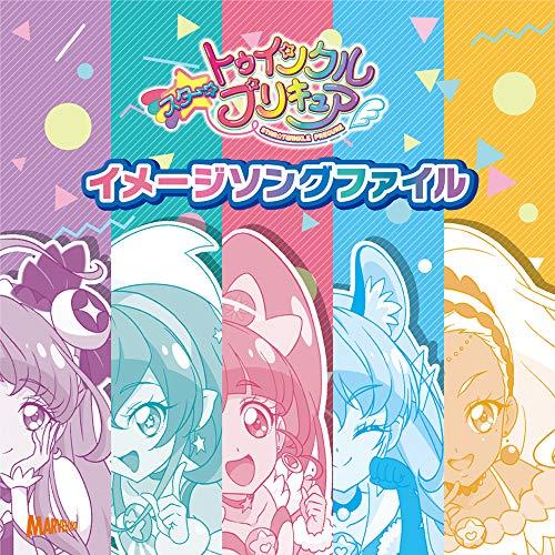 スター☆トゥインクルプリキュア「イメージソングファイル」