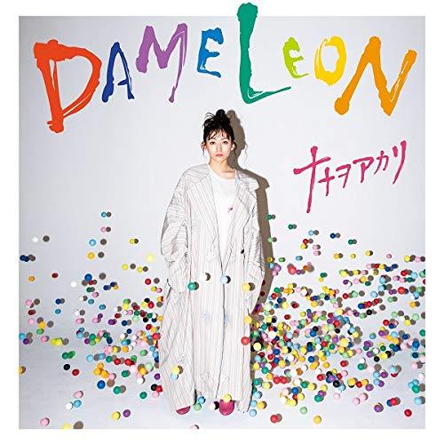 ナナヲアカリ「DAMELEON」